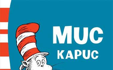 Najbolj priljubljen avtor otroških del Dr. Seuss odslej tudi v slovenščini